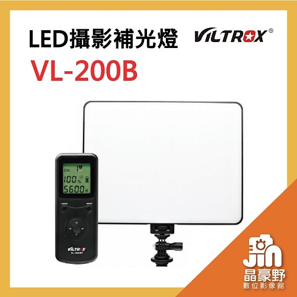 VILTROX 唯卓 VL-200B 專業超薄LED 攝影補光燈 可調亮度 色溫 人像攝影 婚紗攝影 婚攝 晶豪泰