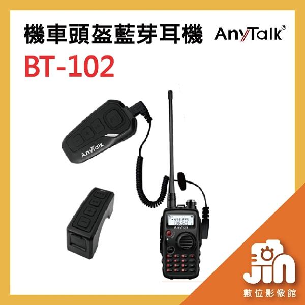 BT-102 機車頭盔藍芽耳機 遙控手柄 超遠對講距離 可搭配 無線電 對講機 手機 藍芽配對 晶豪泰