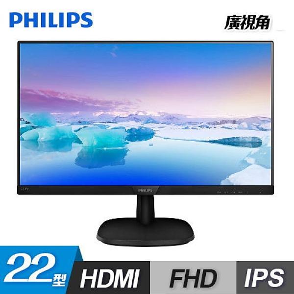 【Philips 飛利浦】22型 IPS 液晶顯示器(223V7QHAB)