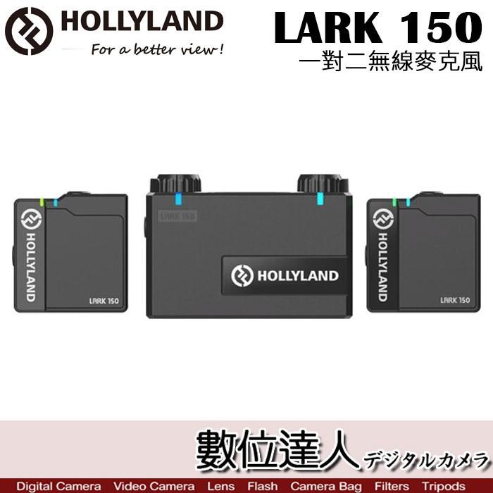 Hollyland LARK 150 一對一 一對二 無線麥克風/廣播 監聽 1發1收 全指向 數位達人