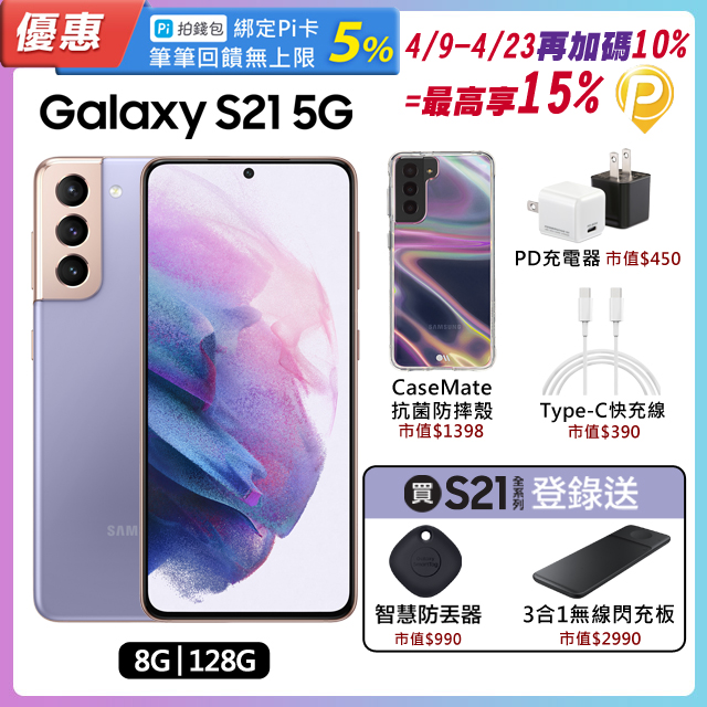 Samsung Galaxy S21 5G (8G/128G)-星魅紫