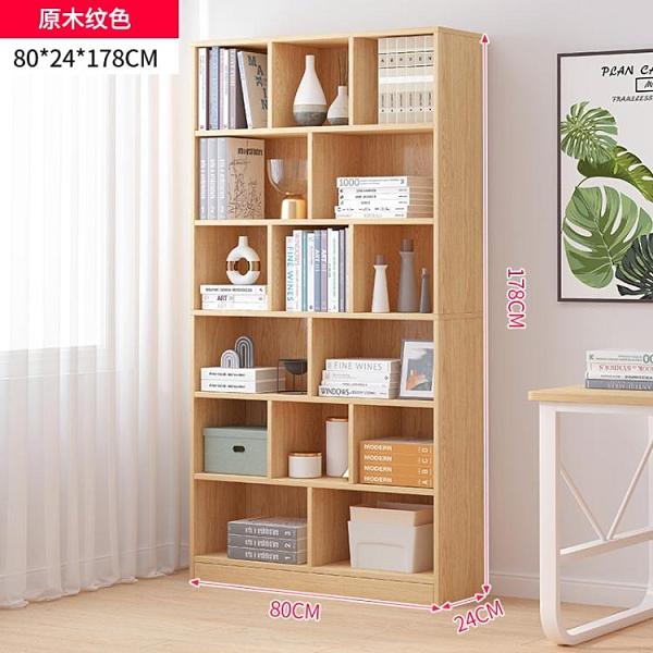 書架簡約現代落地式儲物書櫃省空間學生臥室多層收納架客廳置物架【快速出貨】