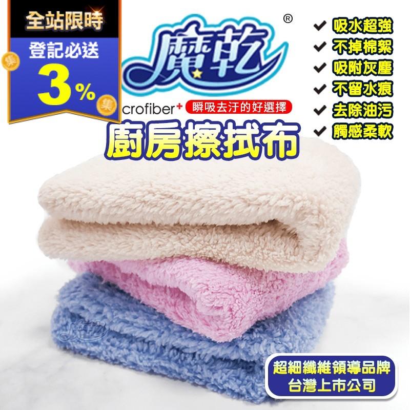 【魔乾】台灣製造廚房專業抹布擦拭布(10 入)