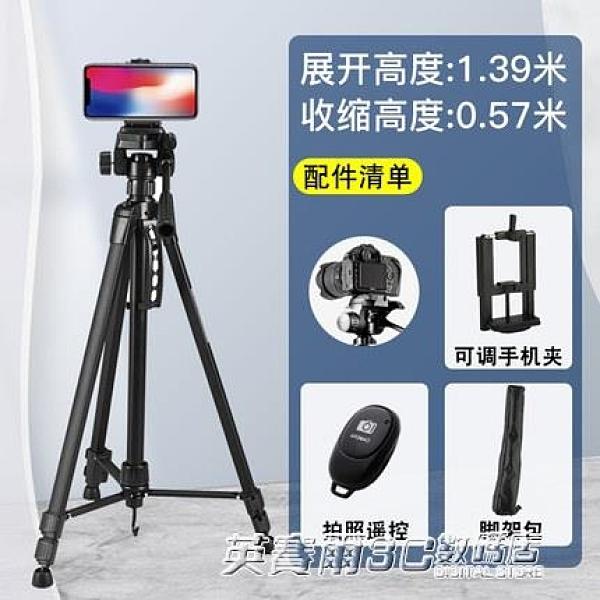 三腳架 便攜攝影攝像機戶外拍照拍攝手機直播支架微單旅行夜釣燈三