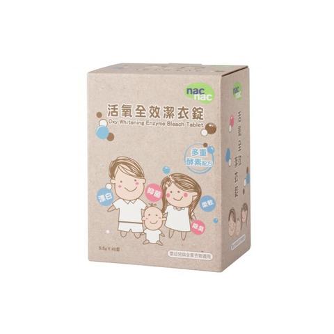 nac nac 活氧全效潔衣錠 (40錠)