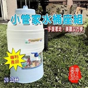 金德恩 20L小管家可攜式水桶座組/隨機色