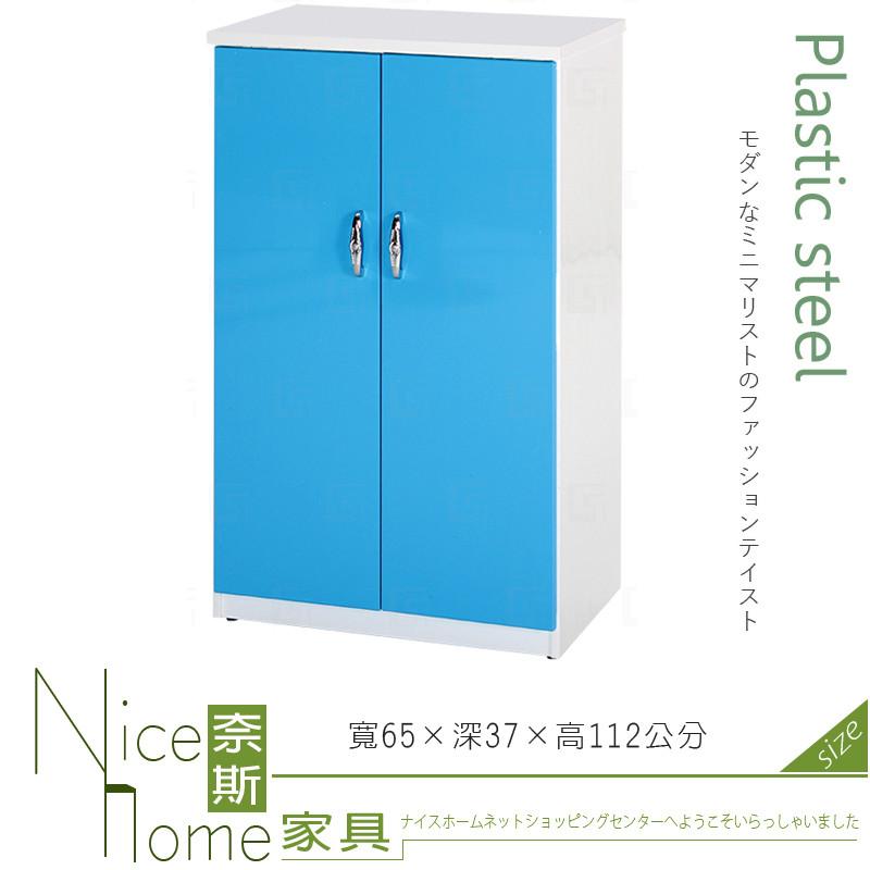 奈斯家具nice080-11-hx (塑鋼材質)2.1尺雙開門鞋櫃-藍/白色