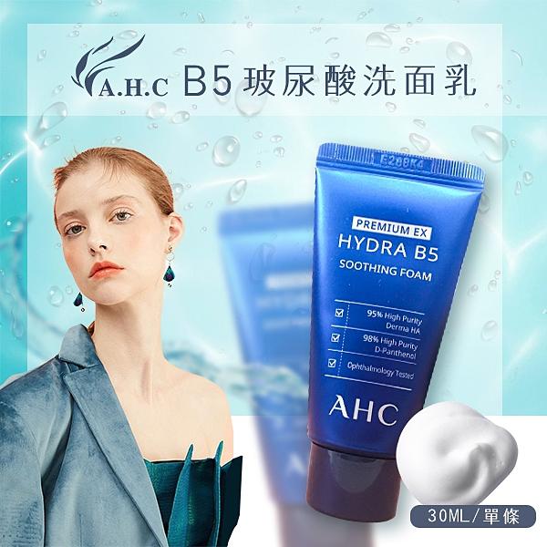 韓國 AHC B5玻尿酸洗面乳30ml
