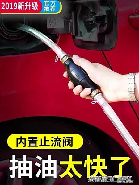 抽油器手動自吸汽車便攜式油箱吸油管車用導油管摩托車吸油器大號 3 伊衫風尚