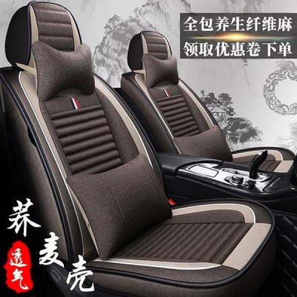 汽車座套冬季棉麻專用座椅套四季通用座墊新款全包圍布藝坐套坐墊【快速出貨】