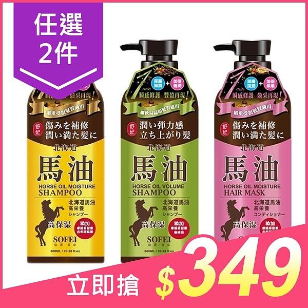 【任2件$349】舒妃 馬油洗髮精/亮髮膜(600ml) 款式可選【小三美日】$280