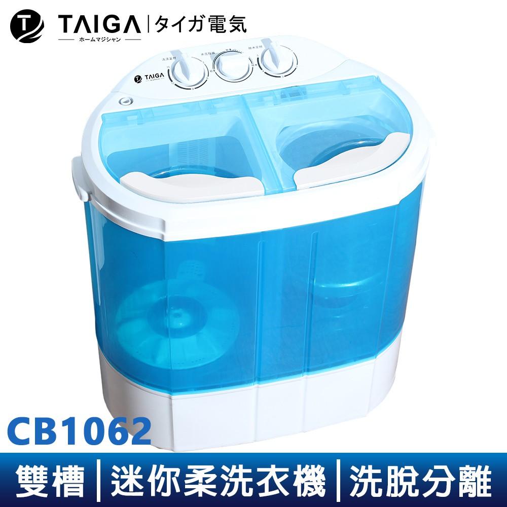 【大河TAIGA】迷你雙槽柔洗衣機 (福利品) 輕巧 單身貴族 貼身衣物 嬰兒衣物 學生族 毛小孩 套房 雙馬達