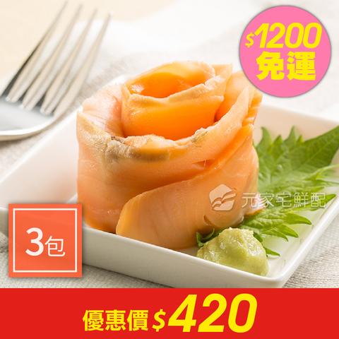 【滿額出貨】*元家煙燻鮭魚片-3包組