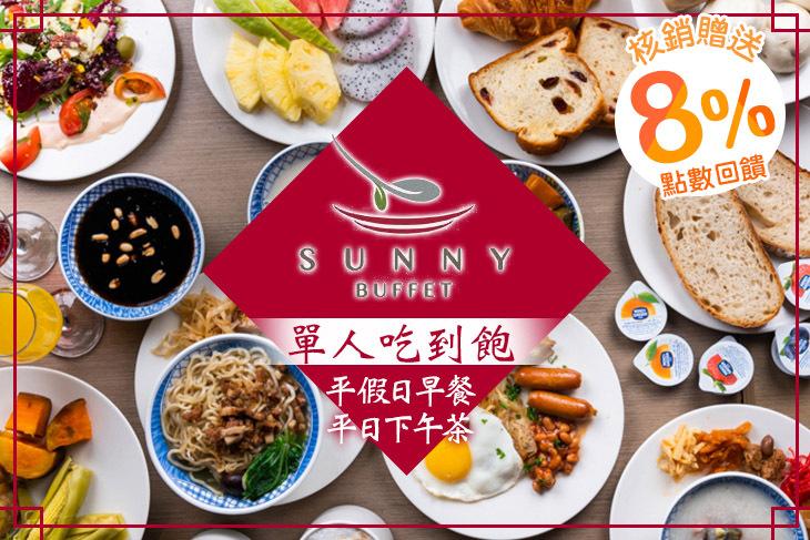 【台北】台北王朝大酒店-SUNNY BUFFET #GOMAJI吃喝玩樂券#電子票券#美食餐飲