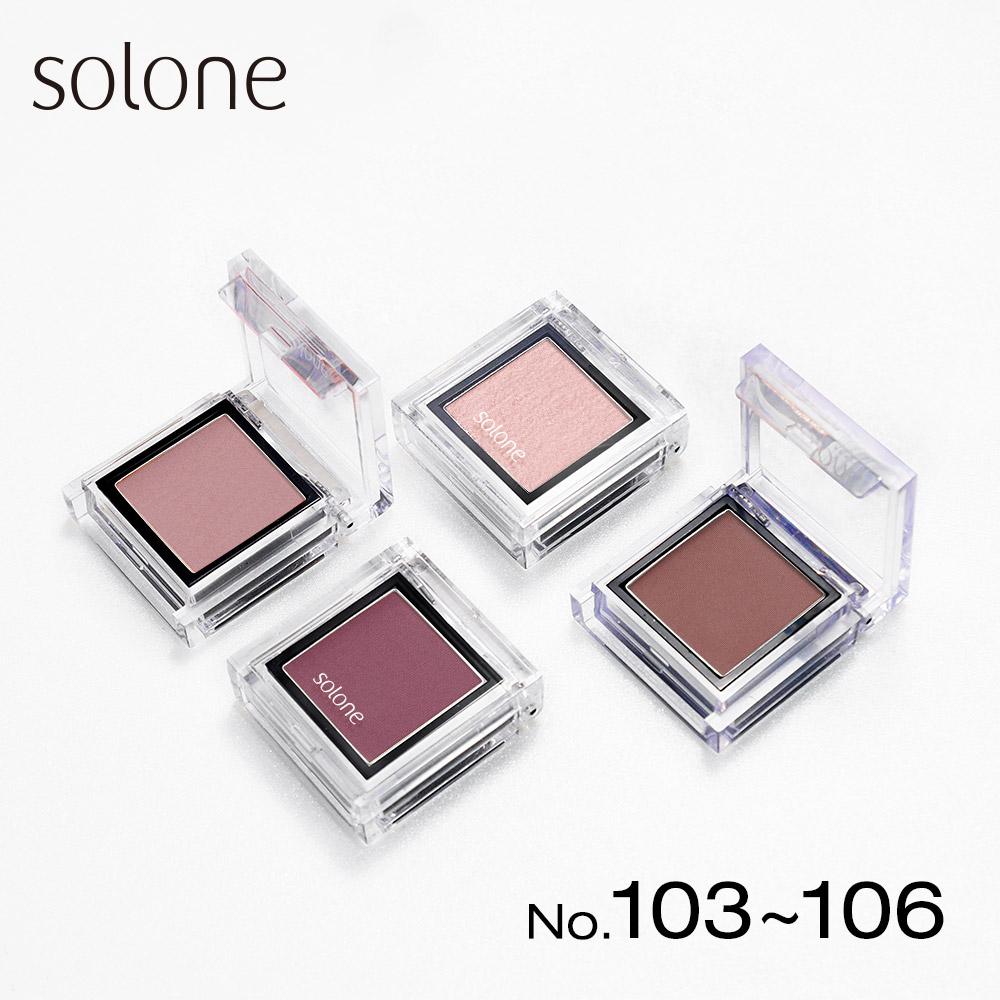 【4月獨享價】Solone 單色眼影_103-106