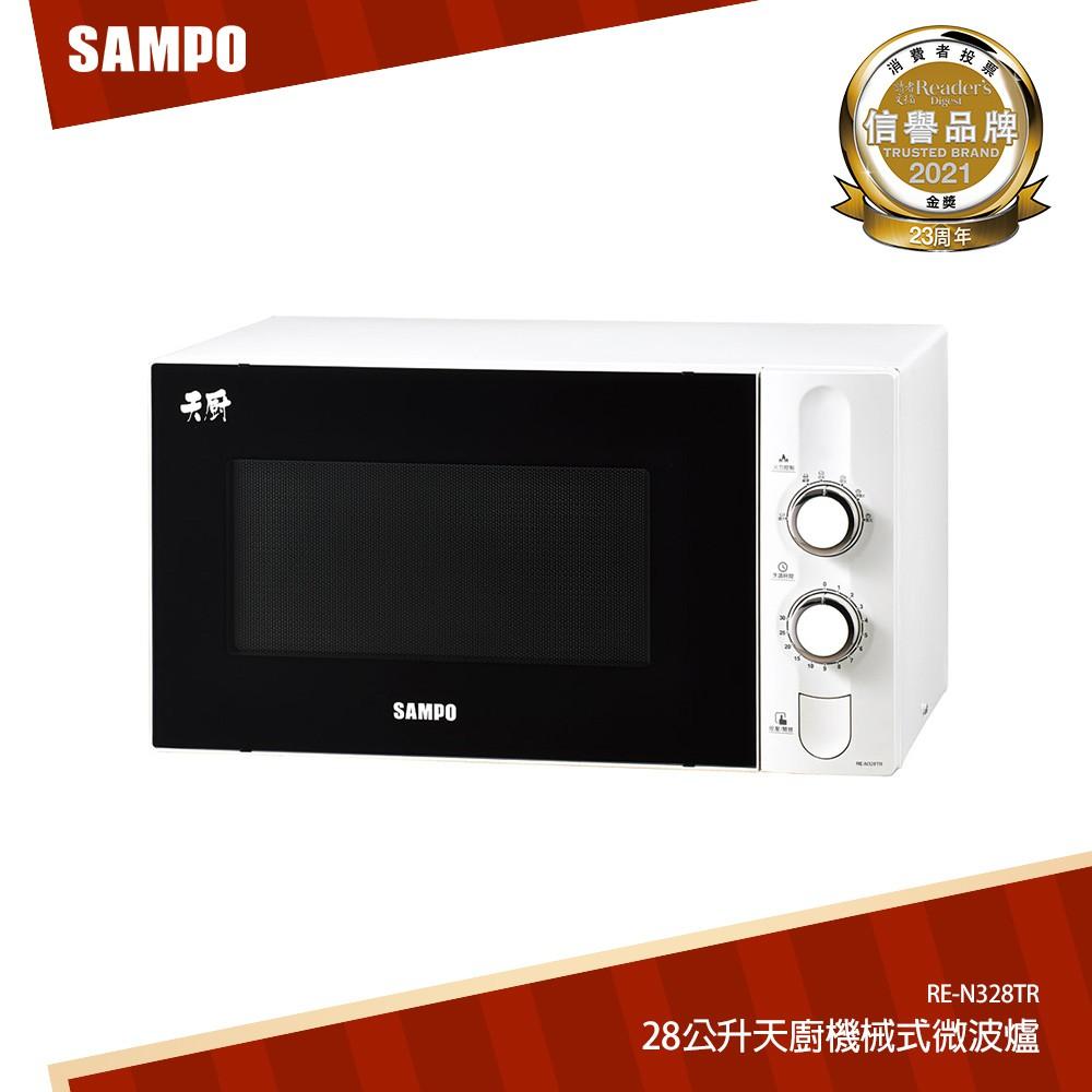 【SAMPO聲寶】 28公升天廚機械式微波爐 RE-N328TR