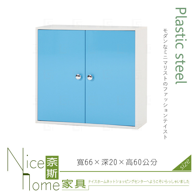 奈斯家具nice226-05-hx (塑鋼材質)2.2尺浴室吊櫃-藍/白色