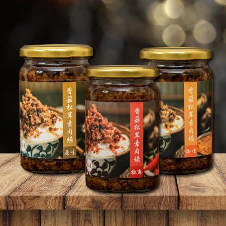 【瑞春】香菇松茸素肉燥(原味/椒麻/咖哩)任選X4罐(330g/罐)