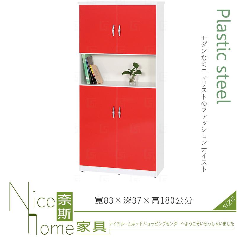 奈斯家具nice125-06-hx (塑鋼材質)2.7高6尺開門鞋櫃-紅/白色