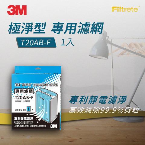 *3M 極淨型清淨機專用濾網-10坪適用T20AB-F