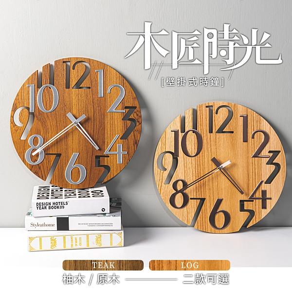 壁掛式/壁鐘/掛鐘 木質紋理[木匠時光]壁掛式時鐘 兩款可選 dayneeds