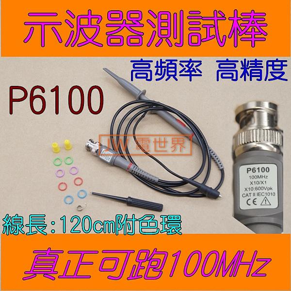 示波器探棒測試棒 P6100 100MHz BNC示波器[電世界1611]