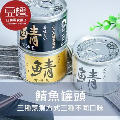 【伊藤】日本罐頭 鯖魚水煮(多口味)
