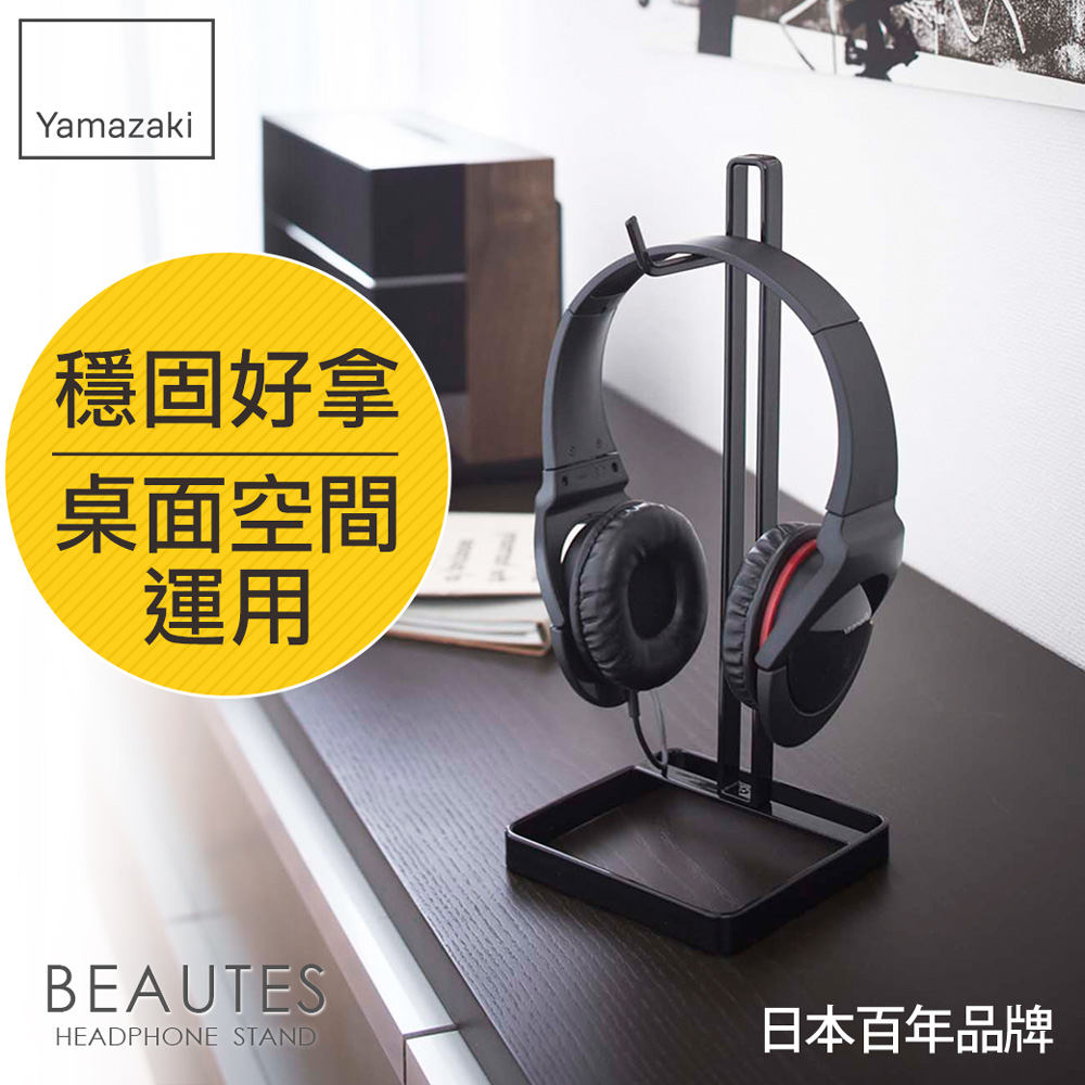 BEAUTES桌上型耳機掛架-方(黑)/限時8折/滿兩千折200/滿四千折400/滿八千折1000