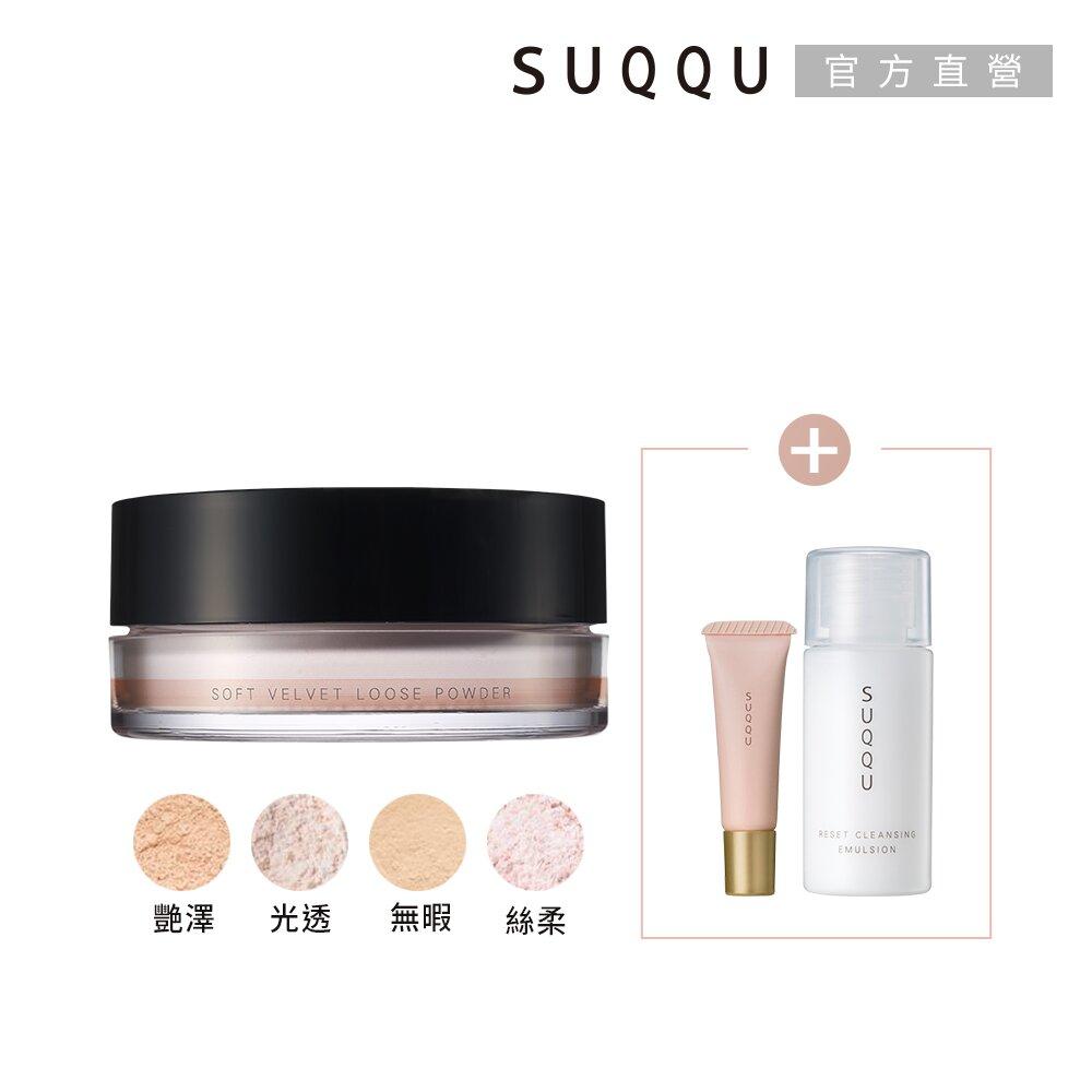 SUQQU 晶采蜜粉完美定妝1+2組(任選一款)