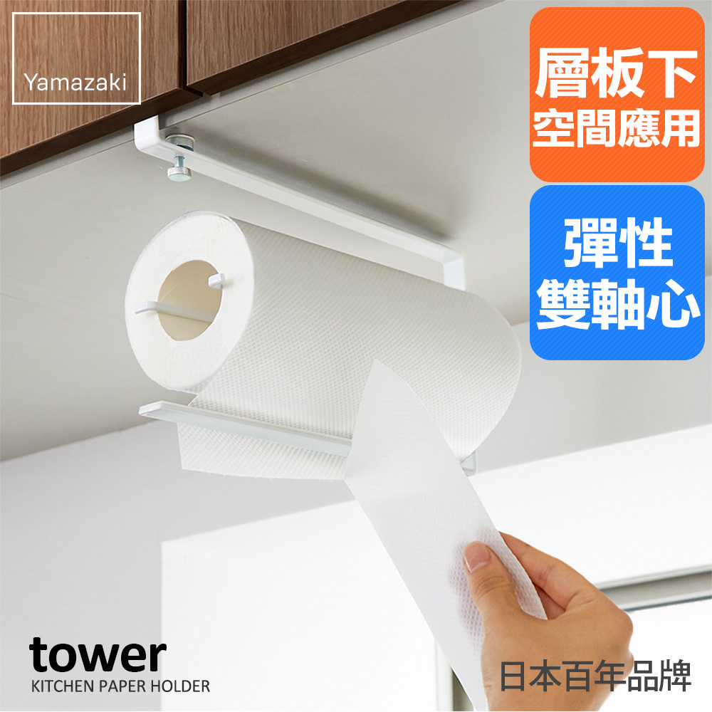 tower可調式層板紙巾架(白)/限時8折/滿兩千折200/滿四千折400/滿八千折1000