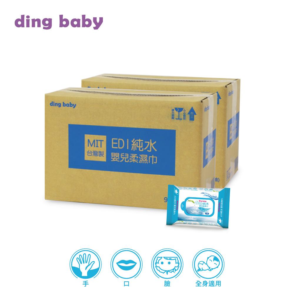 ding baby 20抽純水濕紙巾 2箱 (共40包)