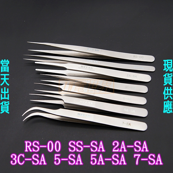 RITAS鑷子 RS-00 SS-SA 2A-SA 3C-SA 5-SA 5A-SA 7-SA[電世界1121]