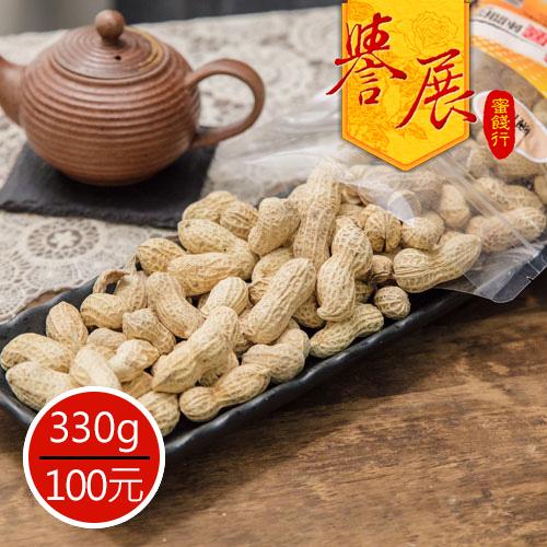 【譽展蜜餞】帶殼鹽酥花生 330g/100元