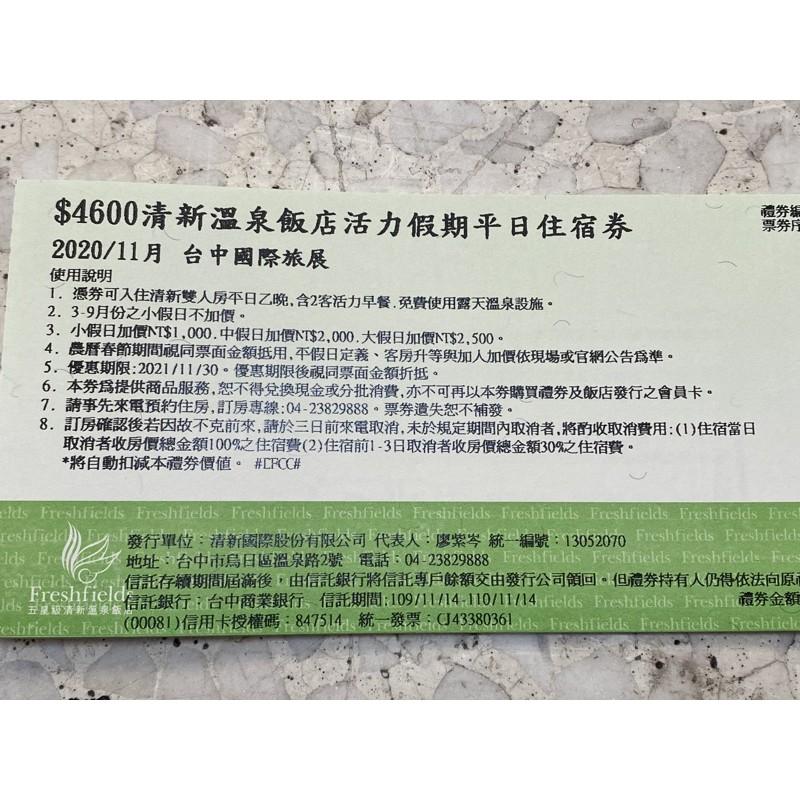 [團購大批發](12坪雙人房)台中清新溫泉飯店平日住宿券含早餐(3-9月小假日不加價)期限20211130