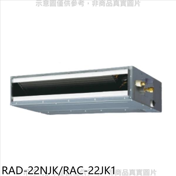 日立【RAD-22NJK/RAC-22JK1】變頻吊隱式分離式冷氣3坪