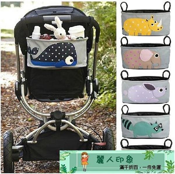 嬰兒車掛包 嬰兒推車掛傘車儲物袋兒童推車掛鉤配件掛袋收納袋通用推車配件 麗人印象 免運