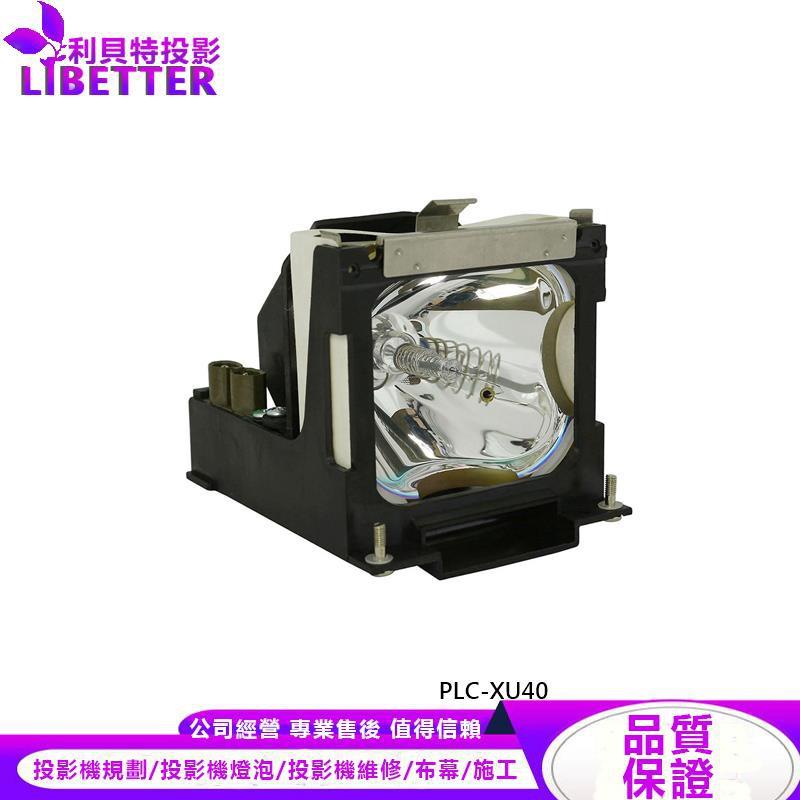 SANYO POA-LMP53 投影機燈泡 For PLC-XU40