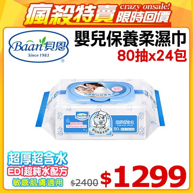 【貝恩】 嬰兒保養柔濕巾80抽全新配方 24包入