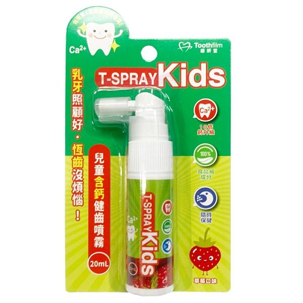 Toothfilm 齒妍堂 T-Spray Kids 兒童含鈣健齒噴霧20ml(草莓)[衛立兒生活館]