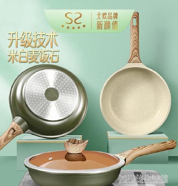 平底鍋麥飯石不黏鍋煎鍋電磁爐專用家用小煎鍋多功能平鍋煎餅鍋