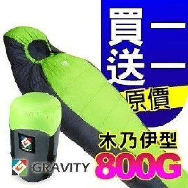 【原價買一送一】 GRAVITY 巨威特 木乃伊型羽絨睡袋800G 】露營/登山/睡袋/羽絨睡袋/保暖