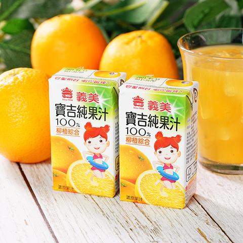 小寶吉果汁-柳橙(125ml*24入/箱)