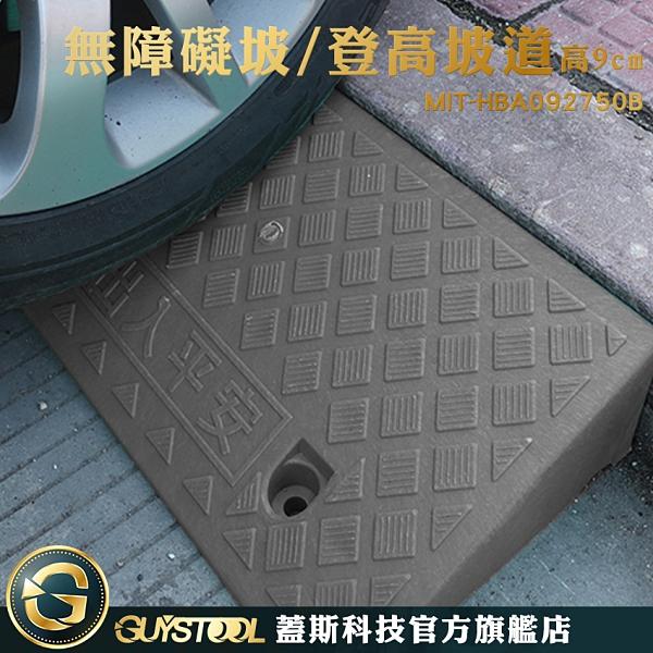 蓋斯科技 MIT-HBA092750B 斜坡墊 無障礙坡 馬路牙子 防滑耐壓 9公分高 耐髒 汽機車輪椅上坡墊
