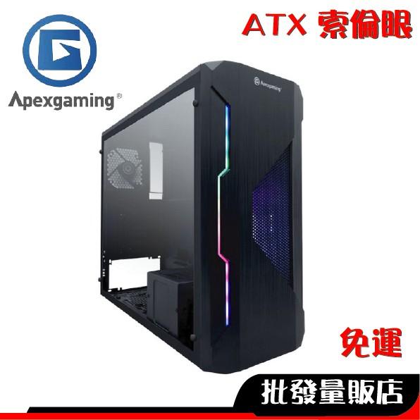 Apexgaming 首利 F601 索倫眼 黑 顯卡長40 CPU高15.7 ATX 電腦機殼