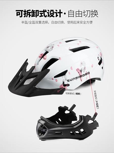 頭盔 sunrimoon信諾兒童平衡車頭盔安全帽滑步車全盔騎行護具保護裝備 夢藝家