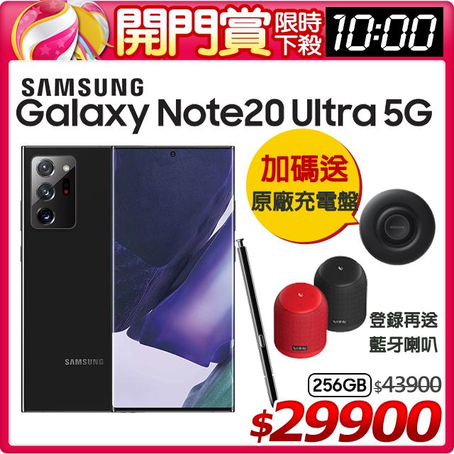 Samsung Galaxy Note20 Ultra 5G (12G/256G)-星幻黑
