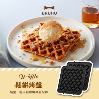 日本BRUNO 鬆餅烤盤(三明治鬆餅機專用配件)