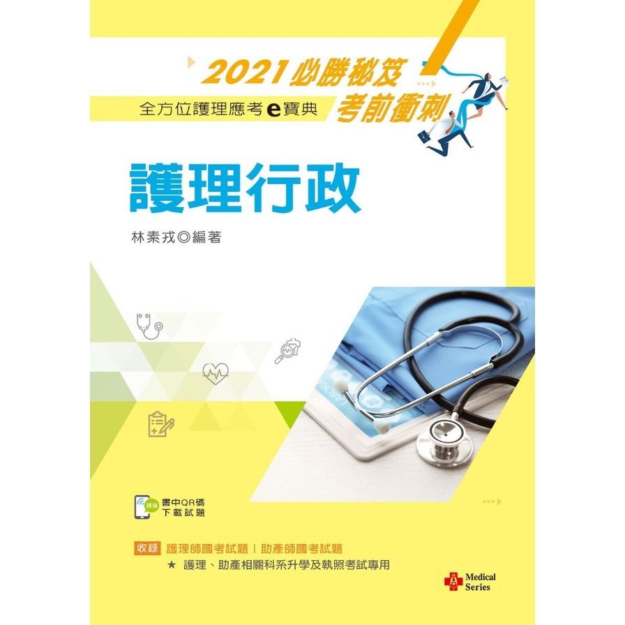 護理行政(2021年全方位護理應考e寶典)(林素戎)