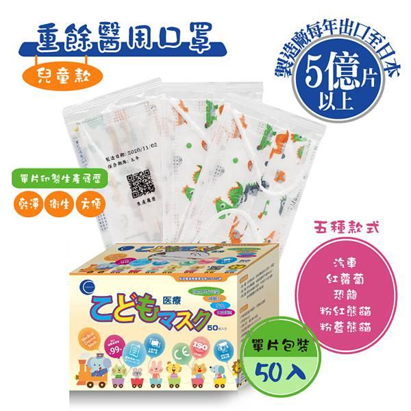 重餘醫用口罩(未滅菌)50入-兒童(恐龍) 【康是美】