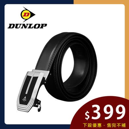 DUNLOP 經典系列-盾形圓頭自動釦真皮皮帶-黑色 DU10136